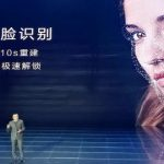 Huawei представила конкурента Apple Face ID