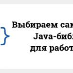 Порівнюємо Java- бібліотеки для роботи з JSON: JSON.simple, GSON, Jackson і JSONP