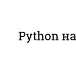 Як розробляти на Python під Android?